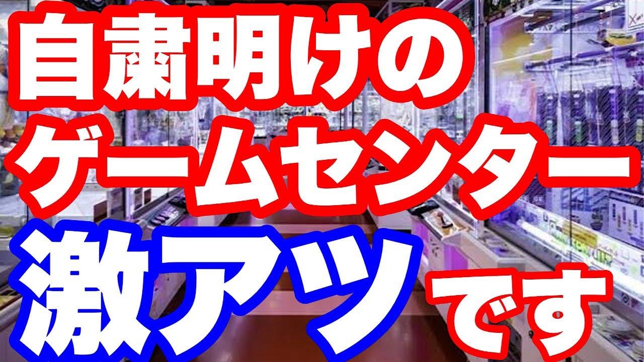 【取れすぎるww】自粛明けのクレーンゲームが簡単に取れすぎた件【ufoキャッチャー】ゲームセンター