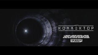 Коллектор | Короткометражный фильм. ТРЕЙЛЕР 2