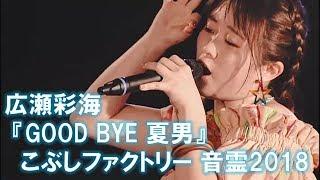 OTODAMA SEA STUDIO 2018 ~こぶし夏魂! ! ~ 2018/8/22@三浦海岸 広瀬...