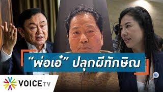 "Talking Thailand - สู้เพื่อลูก! ""พ่อทวี"" บอกลูก ""ปารีณา"" โดนสอบที่ดิน เหตุพูดถึงทักษิณ"
