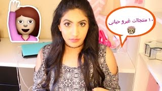 ١٠ منتجاات غيرو حياتي لازم تعرفوا عنهم  !! | noor stars