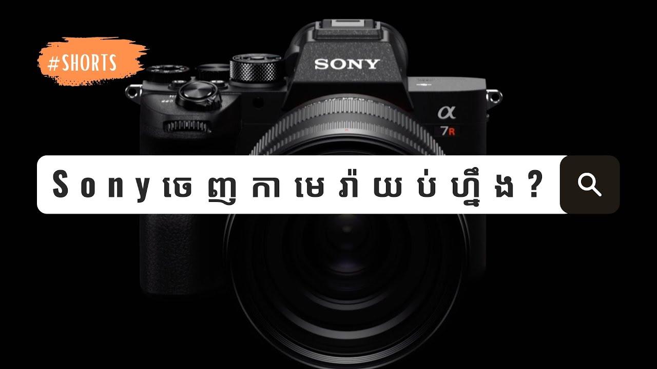 Sony ចេញកាមេរ៉ាយប់ហ្នឹង?