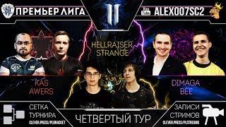 Премьер-Лига S2, Тур 4: Strange - Bee, Kas - DIMAGA, HellraiseR - Awers