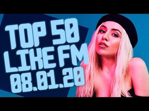 LIKE CHART 50 ЛУЧШИХ ПЕСЕН LIKE FM ЗА НЕДЕЛЮ ОТ 8 ЯНВАРЯ 2020 ГОДА