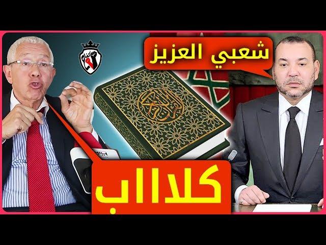 اجي تفهم علاقة القصر الملكي بمقررات عيوش لي قال كلاب للشعب ويترجم القرآن #كفاح