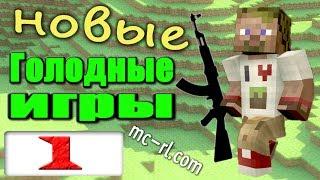 ч.01 - Первый взгляд - Minecraft Голодные игры с автоматами mc-rl.com
