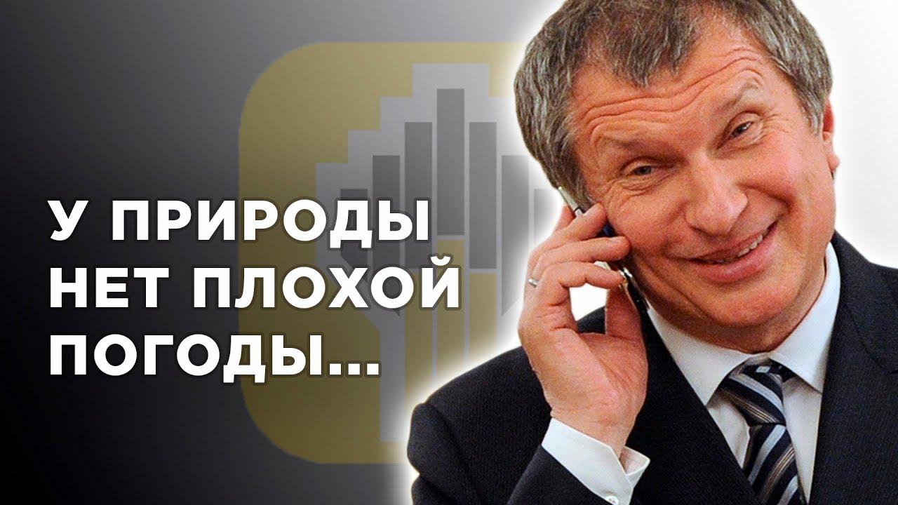 Шторм обрушит Нефть и Рубль?