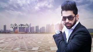 وسام المهندس - روحي عليك | 2017 (Wissam Al Muhandes - Rouhi Aalik (Lyrics Video