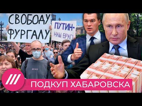Как подкупить Хабаровск и новая экономическая стратегия Путина к 2030 году  / Мнение Михаила Фишмана