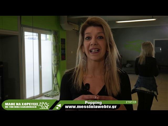 ΜΑΘΕ ΝΑ ΧΟΡΕΥΕΙΣ - POPPING  - www.messiniawebtv.gr