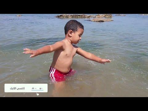 نوفل طفل عمره عامين يعرف كيف يسبح في شاطئ البحر