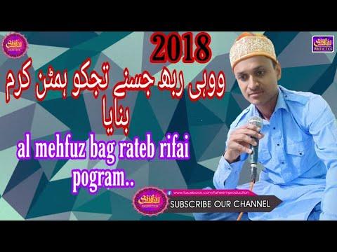 Sabirtai Rateb Rifai Al Mehfuzbag Khankae Kadriya Chikhali Gujrat India 21/4/2018