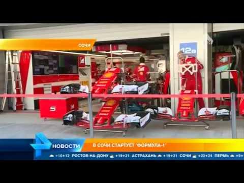 Королева автоспорта: В Сочи стартует Гран-при России Формулы 1