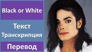 Michael Jackson Black Or White текст перевод транскрипция