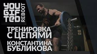 Тренировка с цепями от Константина Бубликова