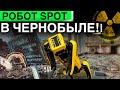 Робот Spot в Чернобыле! Новый New Oled Samsung, смартфон-рулон, холодильник Xbox X и другие новости!
