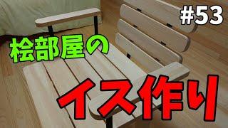 【山林開拓】#53「桧(ヒノキ)のイスを製作」