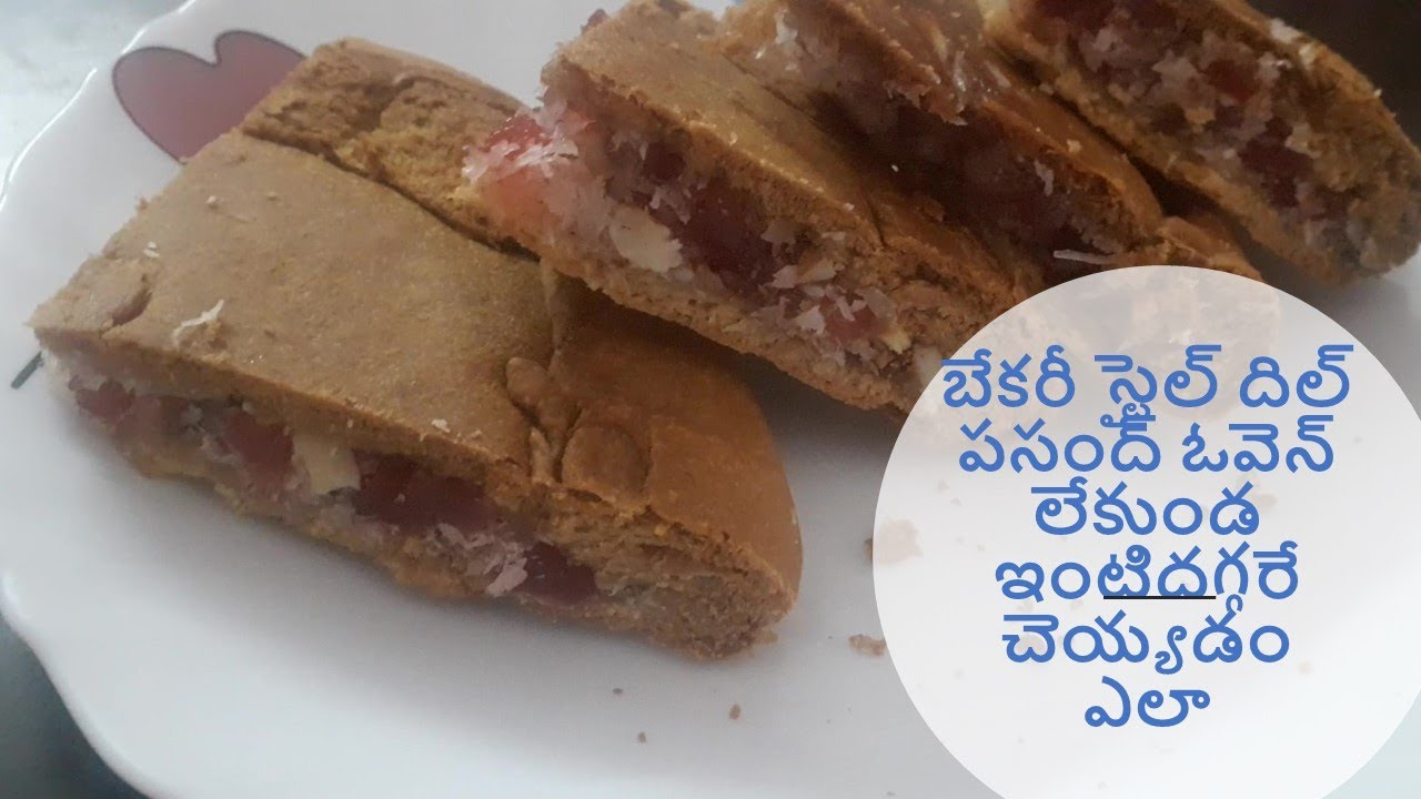 Bakery Style Dilpasand without Oven🥮🥮బేకరీ స్టైల్ దిల్ పసంద్ ఓవెన్ లేకుండ ఇంటిదగ్గరే  🥮🥮