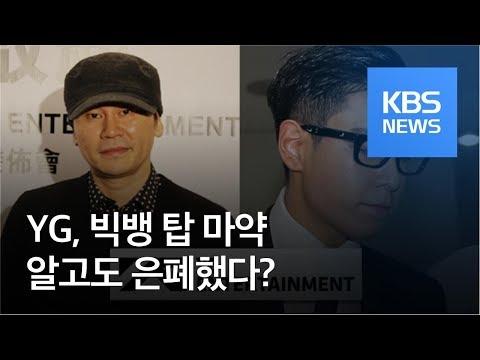 YG, 빅뱅 탑 마약 숨기려 제보자 해외 도피 '의혹' / KBS뉴스(News)