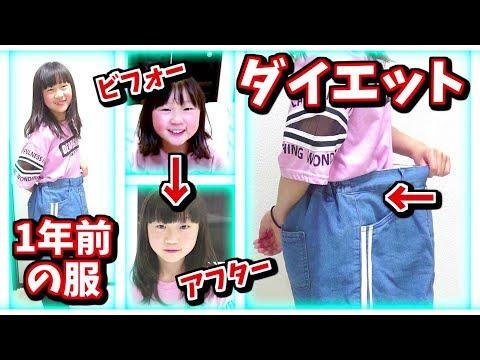 【ダイエットまとめ】〇〇をやるだけで体重がみるみる落ちた⁉️1年前の洋服が着れない😱夏のダイエットはまだ間に合う(ダイエット食 ダイエット運動 ダイエット方法 サプリ)【しほりみチャンネル】