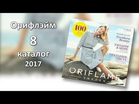 Смотреть новые каталоги Орифлейм 13, 12 и каталог 11 2017