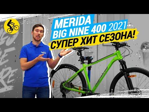 MERIDA BIG NINE 400 2021 // СУПЕР ХИТ СЕЗОНА!