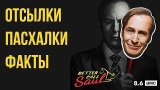 Лучше звоните Солу - Все отсылки к Breaking Bad (1 часть)
