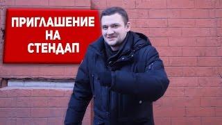 Stand - UP Средний российский блогер (Минск, Москва, Санкт - Петербург)