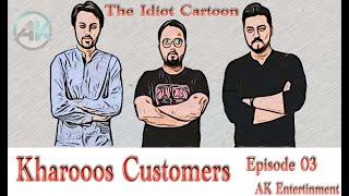Kharooos Clientes|El Idiota de dibujos animados Episodio 03 por AK Entretenimiento