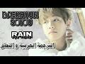 """[الترجمة العربية -Arabic Sub + النطق ]  """"Soyou ( Sistar ) & ( Baekhyun ( Exo ) """" Rain"""