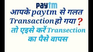 Paytm से अगर गलत transection हो तो कैसे आपने पैसे को refund करे    How to refund your paytm money