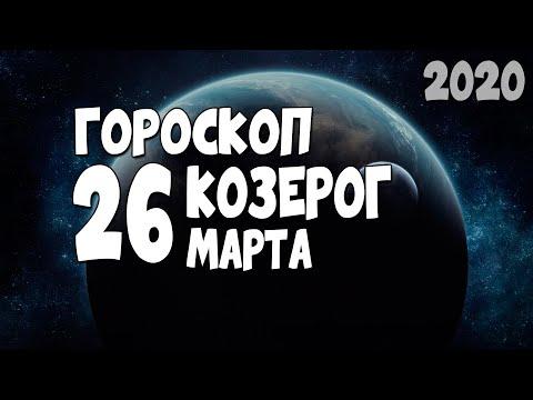 Гороскоп на сегодня и завтра 26 марта Козерог 2020 год | 26.03.2020
