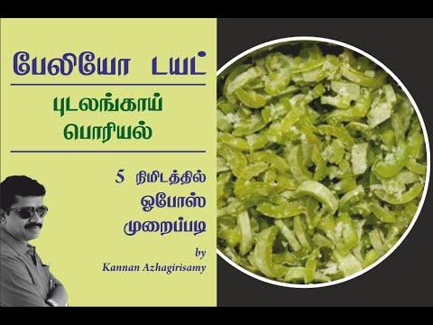 பேலியோ டயட் : ஓபோஸ் புடலங்காய் பொரியல், Paleo Diet OPOS Snake gourd Curry thumbnail