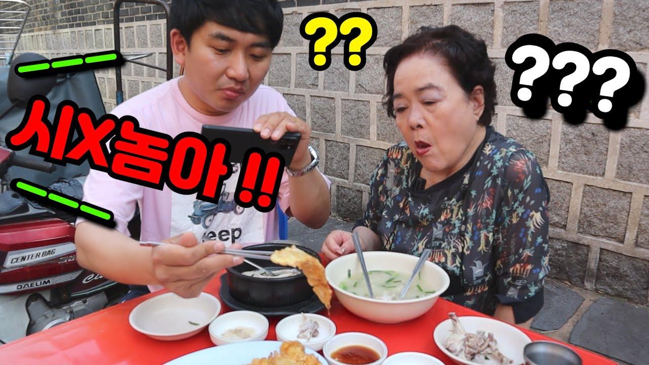 엄마와..먹방도중 욕설.... 반계탕이 단돈 3,000원 (밥포함) .