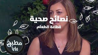 قطاعة الطعام - رزان شويحات