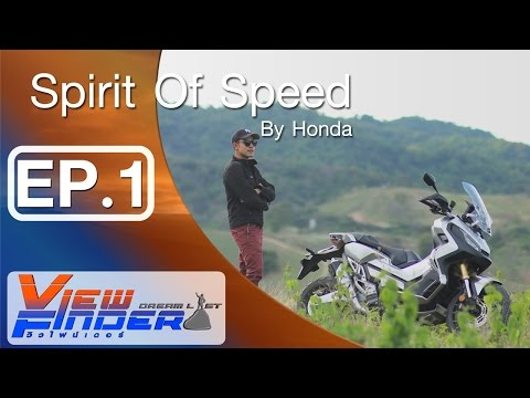 Viewfinder Dreamlist ตอน Spirit Of Speed by Honda