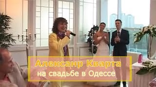 Александр Кварта на свадьбе в Одессе