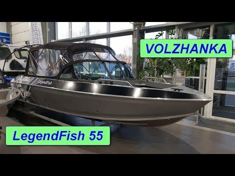 Лодка VOLZHANKA LegendFish