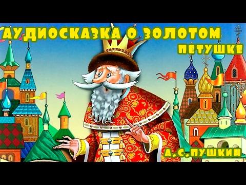"""Слушать сказку А.С. Пушкина """"Сказка о золотом петушке"""""""