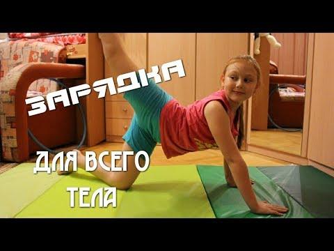 Зарядка для всего тела // Комплекс упражнений // Маленькая гимнастка