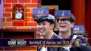 พระเอกสายฮาเปิดศึกท้าดวลนางเองสุดจี๊ด | HOLLYWOOD GAME NIGHT THAILAND S.3 | 20.09.63 | 30 sec