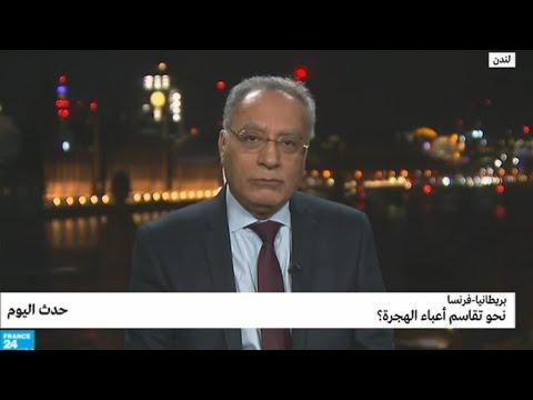 بريطانيا-فرنسا: نحو تقاسم أعباء الهجرة؟  - نشر قبل 7 ساعة