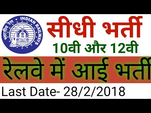 East Central Railway Apprentice Online Form 2018, Last date: 28 Feb 2018
