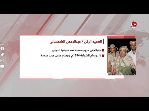 من هو قائد اللواء ٣٥ مدرع العميد الركن عبدالرحمن الشمساني