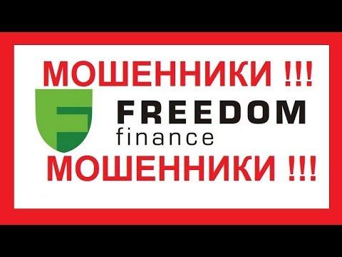 Freedom Finance - КАК ИМЕННО ЗАВЛЕКАЮТ ЛОХОВ В Фридом Финанс ?