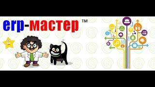 1С ERP Обучение Проектной группы №6 Заказ клиента, счет на оплату