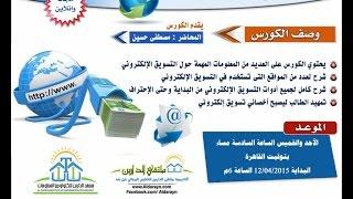التسويق الإلكتروني | أكاديمية الدارين | محاضرة 5