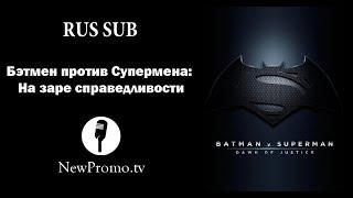 Бэтмен против Супермена: На заре справедливости (Batman v Superman: Dawn of Justice) Русский трейлер