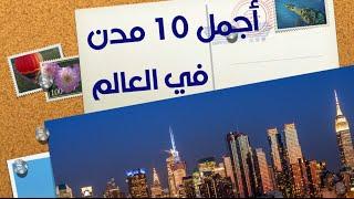 من بينها مدينة عربية... تعرف على أجمل 10 مدن في العالم