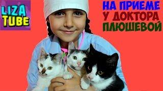 КОТЯТА и доктор Лиза ПЛЮШЕВА Видео для детей Играем в доктора VIDEO for kids ✿ lizatube
